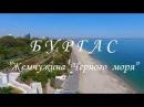 Бургас - Жемчужина Черного моря .
