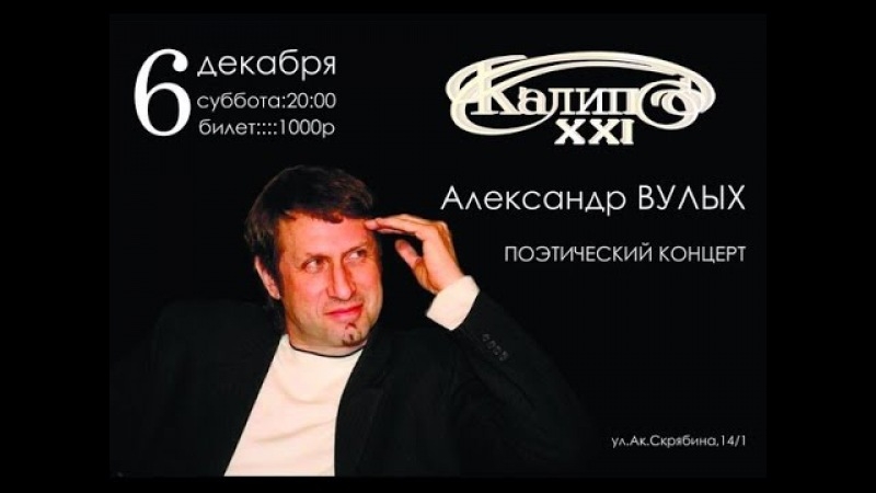 Александр Вулых в Калипсо XXI 6.12.2014 (полная версия)