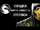 Сходка в Mortal Kombat X Русское комьюнити Xbox One