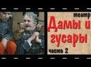 Дамы и гусары. Театр. Фильм-спектакль. 1976. часть 2.