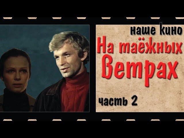 На таёжных ветрах. Экранизация. Кино ссср. Наше кино. 1979. Часть 2.
