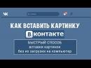 Как вставить картинку ВКонтакте Вставка картинки без загрузки на компьютер