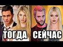 ЧТО СТАЛО с актерами сериала СПЛЕТНИЦА?! ТОГДА и СЕЙЧАС