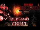 The Evil Within: The Assignment прохождение Кураями БЕЗУМСТВО 6 Пересечение путей: Зверский ТРЕШ
