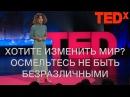 Хотите изменить мир Осмельтесь не быть безразличными Cleo Wade TED на русском
