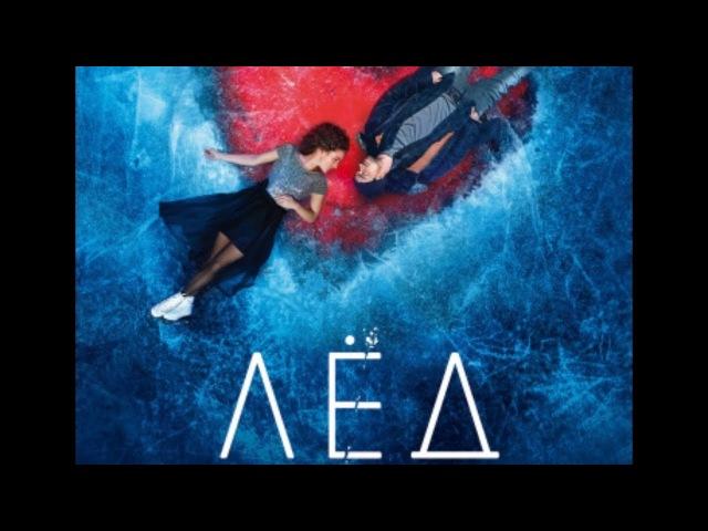 Фильм «Лёд» отрывок песни «делай как я »