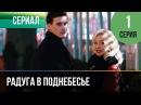 ▶️ Радуга в поднебесье 1 серия - Мелодрама | Фильмы и сериалы - Русские мелодрамы