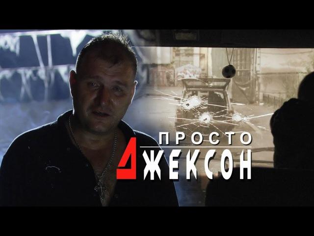 Просто Джексон Фильм 2012