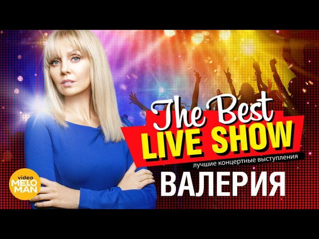 Валерия - The Best Live Show 2018