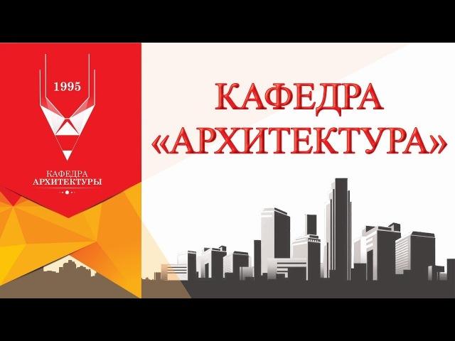Презентационный ролик кафедры Архитектура для абитуриентов