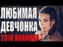 ВЕЛИКОЛЕПНО! ПРЕМЬЕРА 2018 В ТРЕНДЕ ЮТУБА / Русские мелодрамы 2018 новинки, фильмы 2018 HD