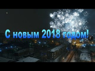 Новый 2018 год фейерверки салют Красноярск Phantom 4Pro