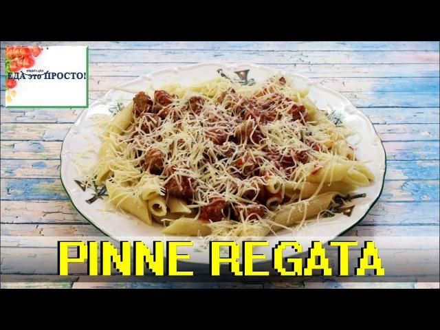 PINNE REGATA. Итальянцы знают толк в макаронах