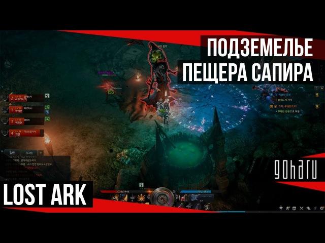 Lost Ark - Подземелье пещера Сапира