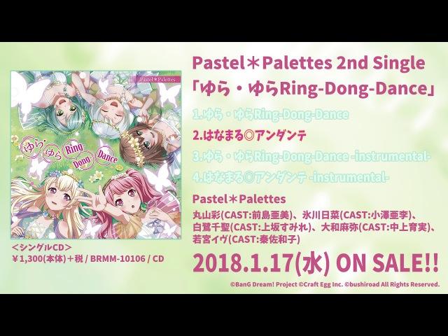 【試聴動画】Pastel*Palettes 2nd Single カップリング曲「はなまる◎アンダンテ」1/17発売