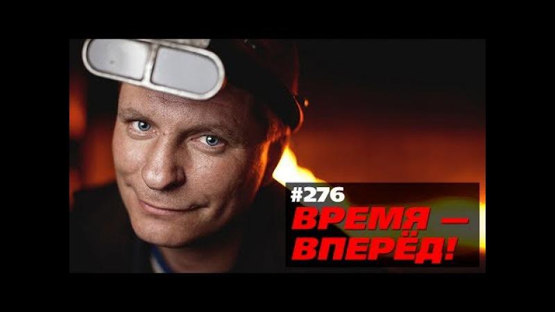 Россия возрождает секретную стройку СССР (Время-вперёд! 276)