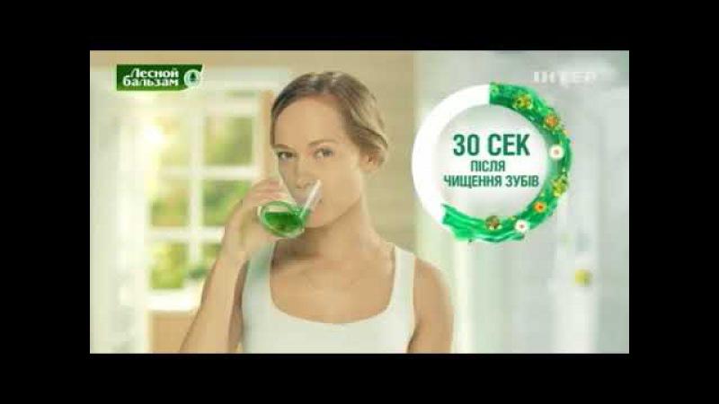 Реклама Интер (Украина) 15.09.2017