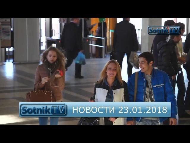 НОВОСТИ. ИНФОРМАЦИОННЫЙ ВЫПУСК 23.01.2018