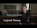 Индикатор успеха: Сергей Попов