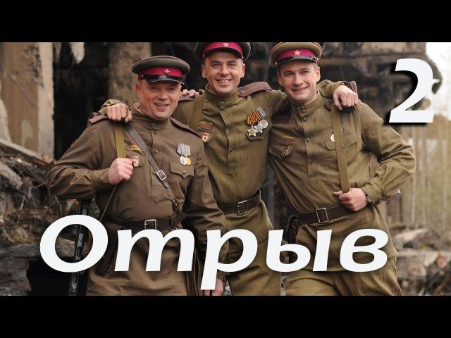 Военный сериал Отрыв - 2 серия (2011)