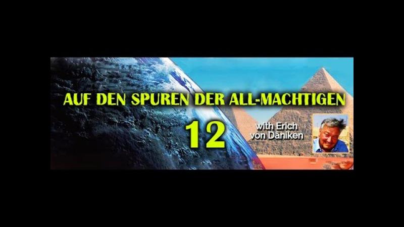 Эрих фон Дэникен: Бессмертные послания / 12 серия