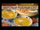 Рыбный суп - простой рецепт приготовления вкусного и полезного рыбного супа. Fish soup - recipe