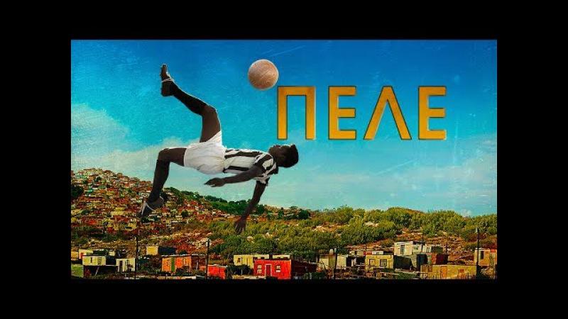 Пеле Рождение легенды Pele Birth of a Legend (aka Pele) (2016) смотрите в HD