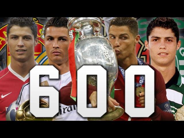 Криштиану Роналду ● 600 голов в карьере ● 2002-2017
