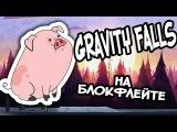 Gravity falls на блокфлейте