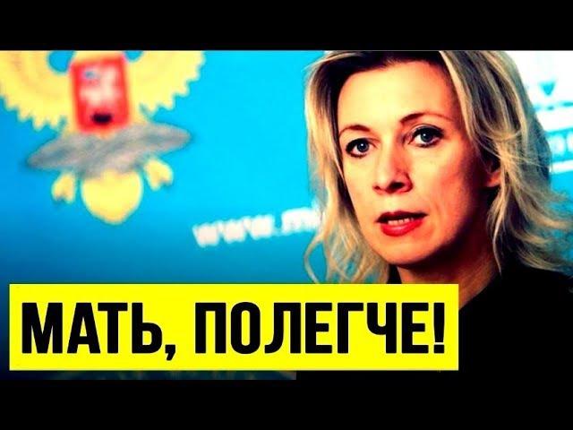 Россия начала сливать ПРАВДУ о делишках США на востоке? Захарова РАЗРЫВАЕТ заnа...