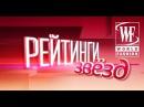 Рейтинги звезд на World Fashion Channel Просто огонь!, Гость - Анна Седокова