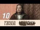 Раскол. 10 серия 2011 Исторический сериал, драма @ Русские сериалы