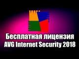 Бесплатная лицензия AVG Internet Security 2018. Антивирус без регистрации