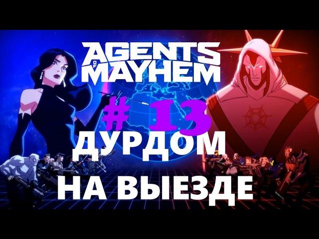 13. Agents of Mayhem - Дурдом на выезде