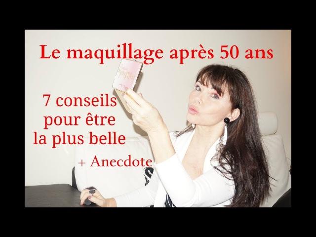 Le maquillage après 50 ans 7 conseils pour être la plus belle anecdote