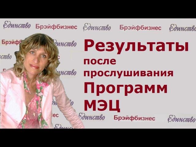 Отзыв о программах МЭЦ Любовь Коробейникова Де Паоли 23 09 17