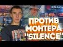 WARFACE.ЖЕСТКАЯ ИГРА против МОНТЕРА Silence - Challenge Cup!