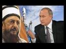 Предсказание Корана . Шейха Имрана о России и о Путине .