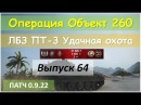 [World of Tanks] Операция Объект 260: выполняем с отличием ЛБЗ ПТ-3 [Удачная охота] 64