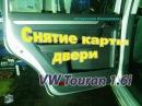 Снятие обшивки задней двери - VW Touran 1.6i (интересный случай)