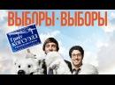 Выборы-Выборы / Смотреть фильм HD
