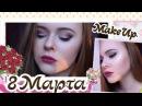 MAKE UP Макияж на 8 Марта