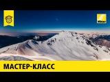 Мастер-класс Кирилл Умрихин  Как фотографировать ночное небо и звёзды в горах