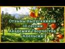 Выпуск 10 сессии Академии АПЕЛЬСИН! Поздравляем!