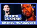 Михаил Дашкиев - Что это за хрень? Бизнес Молодость [БМ]