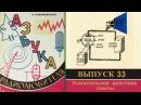 Усилительное действие лампы Азбука радиолюбителя 33