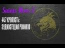 Saints Row 2 47 Крепость Аудиостудия Ронинов