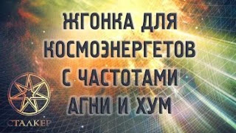 Жгонка для космоэнергетов с частотами Агни и Хум