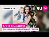 Анна Седокова - #РУНОВОСТИ (19.12.2017)