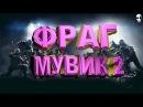 ФРАГ-МУВИК 2 (tom clancy's the siege)